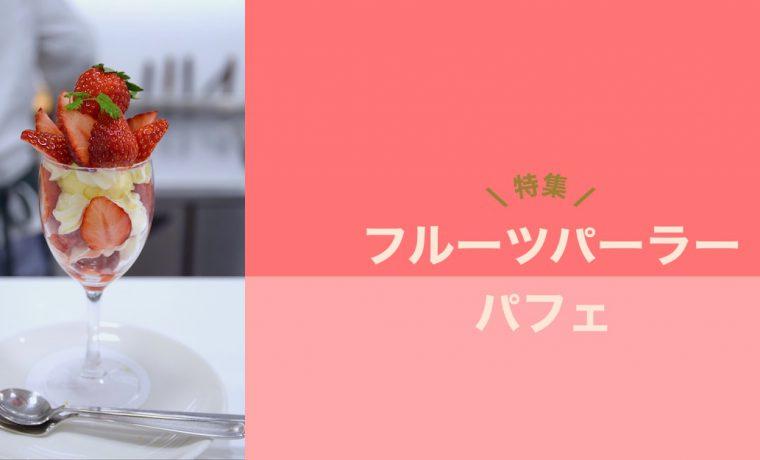 ご褒美パフェ、フルーツパーラー3選 | 東京カフェまとめ