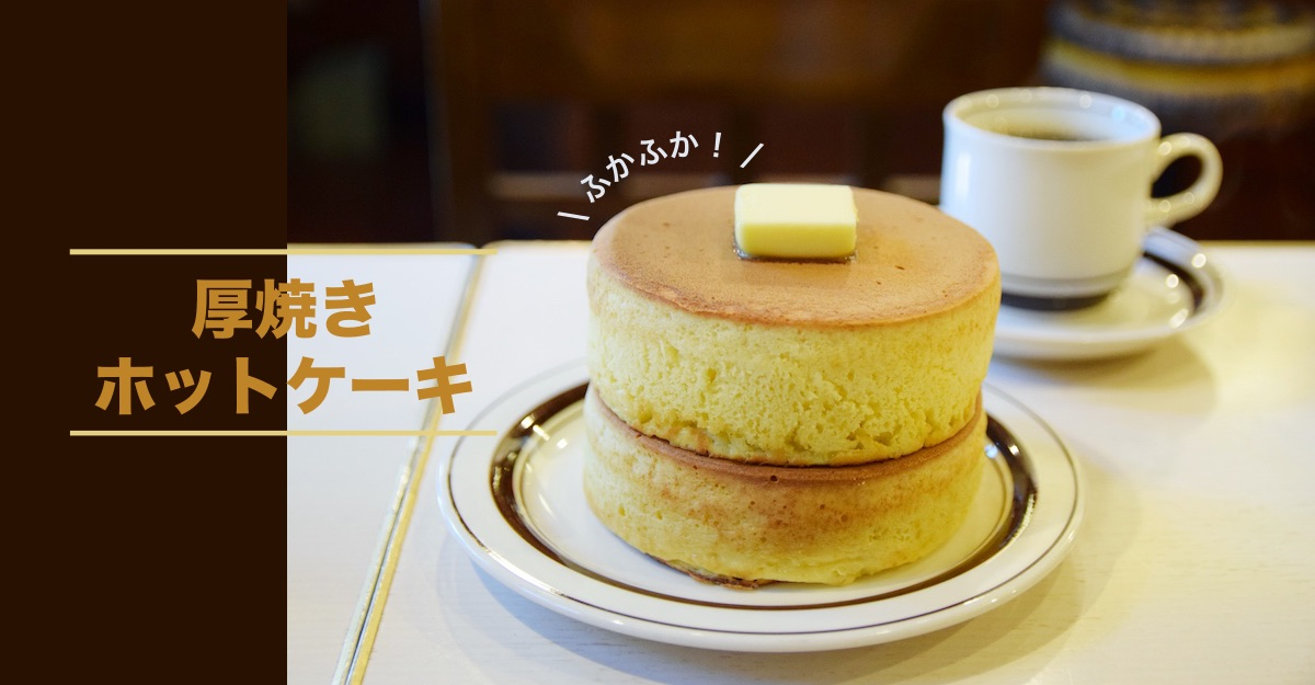 厚焼きホットケーキの名店4選 | 東京カフェまとめ