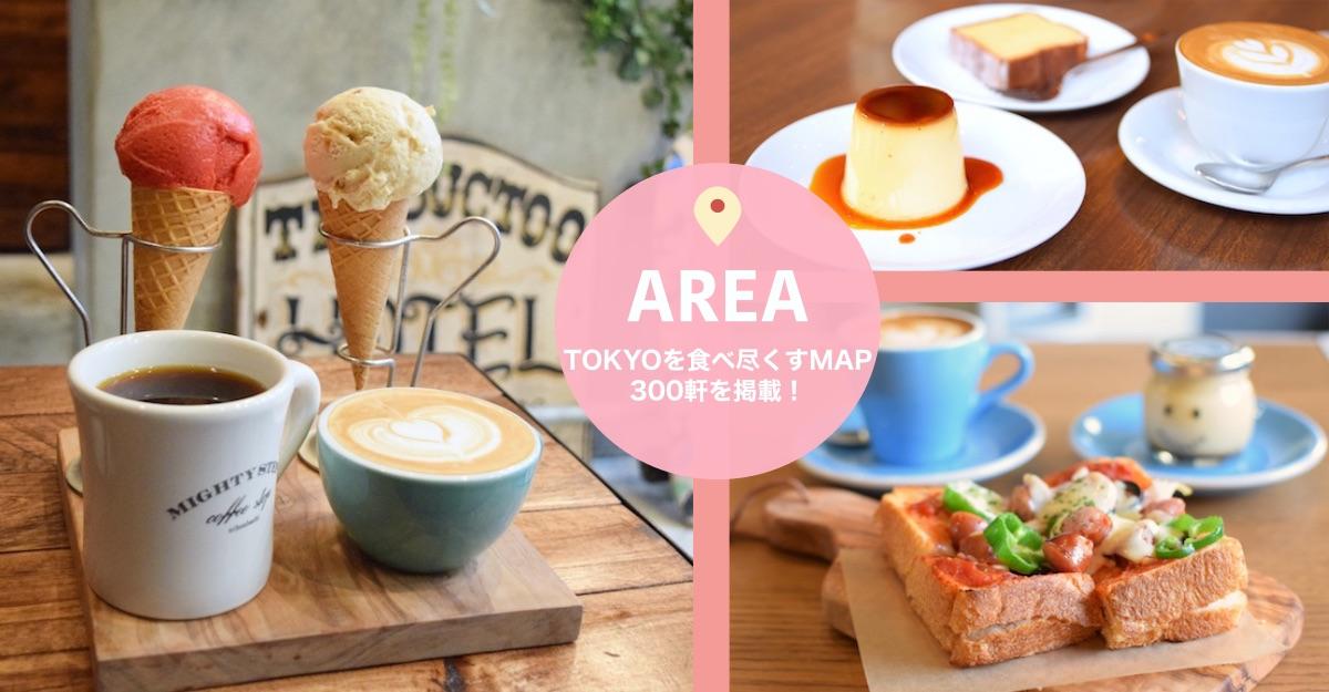 AREA-どこで食べる?