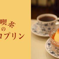 純喫茶のレトロプリン | 東京カフェまとめ